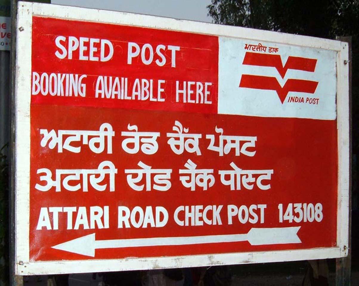 Attari Border post